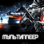 battlefield-3-4.ru_multiplayer-bf-3